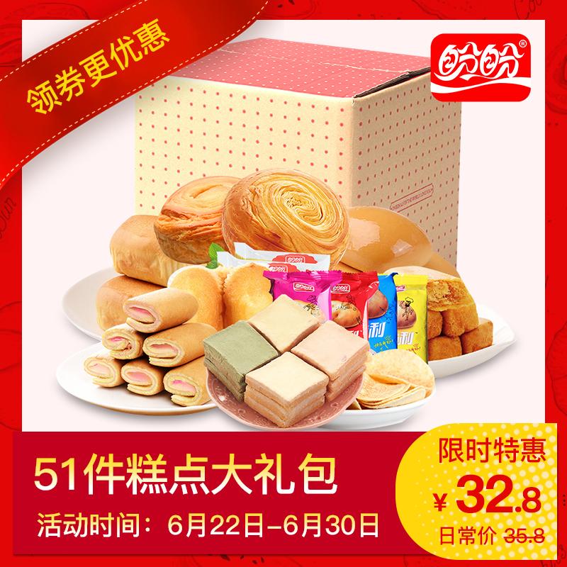 盼盼法式小面包糕点零食大礼包组合混合装一箱早餐食品整箱51包可领取领券网提供的3元优惠券