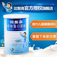 Buy 3 get 1] than Zhigao protein powder children nutrition adolescents nutritional plant protein powder official website authentic