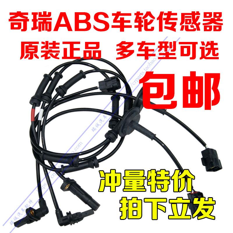 奇瑞风云2 ABS传感器 瑞麒M1X1 A1A3 QQ6旗云1 前后左右ABS传感器