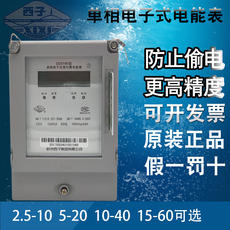 Hangzhou Xizi DDSY86 prepaid electronic watch 40A LCD display card to take electricity meter electricity meter
