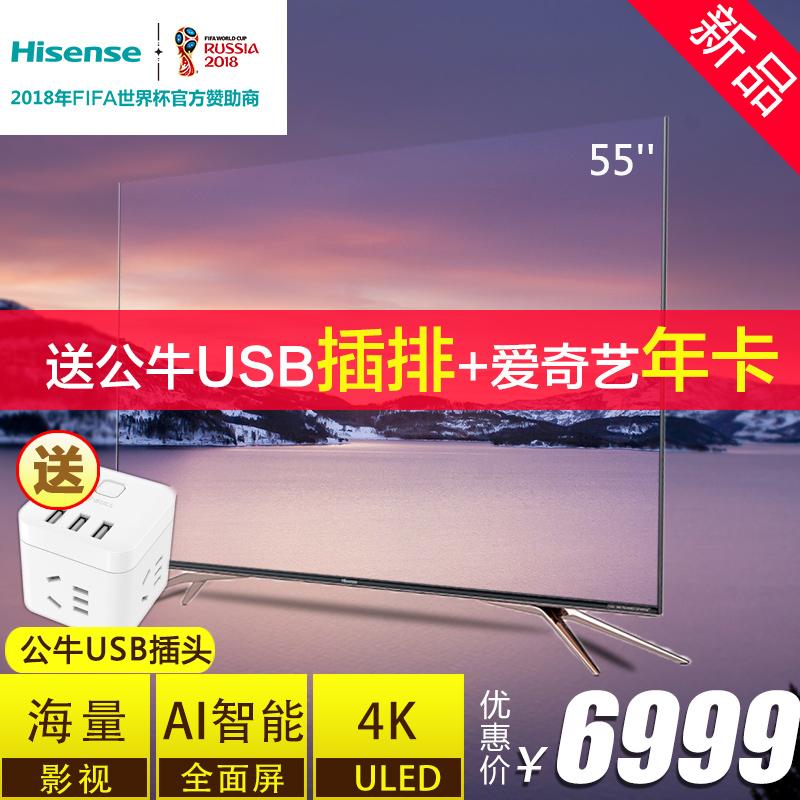Hisense/海信 HZ55U7A  55英寸ULED 4K 智能网络平板液晶 电视机