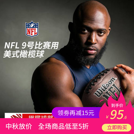 American Football 9th ​​Ball Rugby Tribe Standard Training Football Store Ball Football