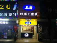 50岚Nanjing franchise store construction site, perennial maintenance one-step all-inclusive case