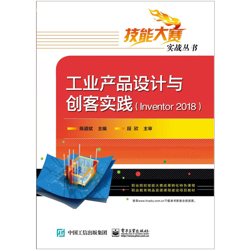 工业产品设计与创客实践  Inventor 2018 技能大赛的指导用书 inventor软件教程书 Inventor工业产品设计基础与实战训练教材书籍