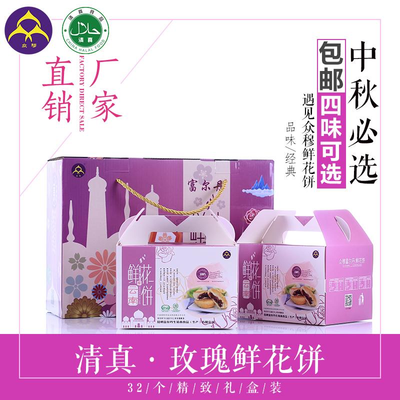 顺丰包邮32个众穆富尔丹经典玫瑰紫薯荞麦清真鲜花饼食品新品礼盒