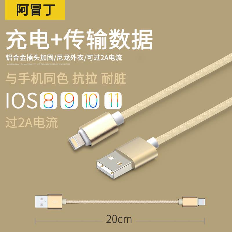 阿冒丁ATP25 苹果手机连接移动电源 充电宝充电线数据线 平板短线