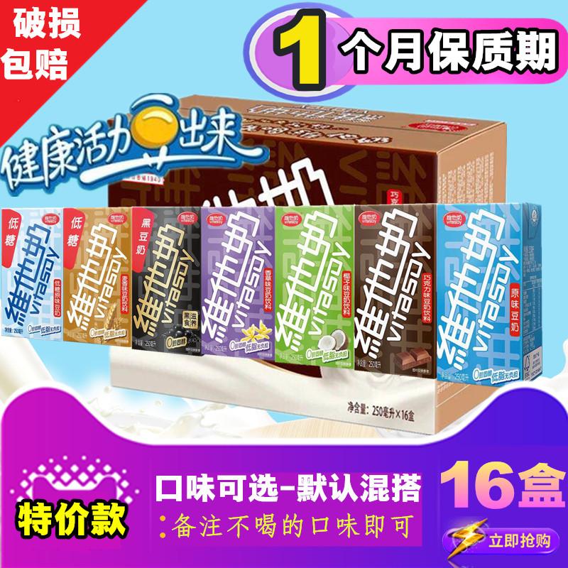 Vita维他奶250ml早餐豆奶植物蛋白口味组合饮料16盒装整箱促销