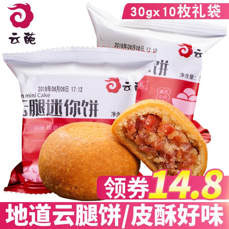 云腿月饼酥皮30gX10枚中秋节手工小饼传统云南宣威特产迷你火腿饼