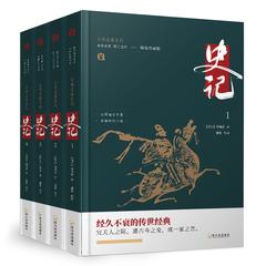 史记(精装典藏版共4册)(精)/古典名著系列