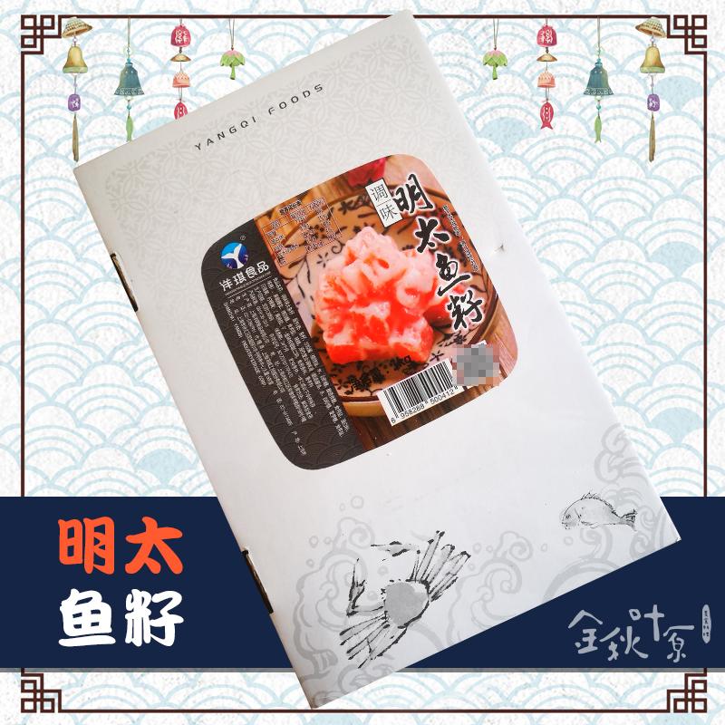 军舰寿司食材材料 洋琪 调味 明太鱼籽沙拉 鱼子色拉 1kg