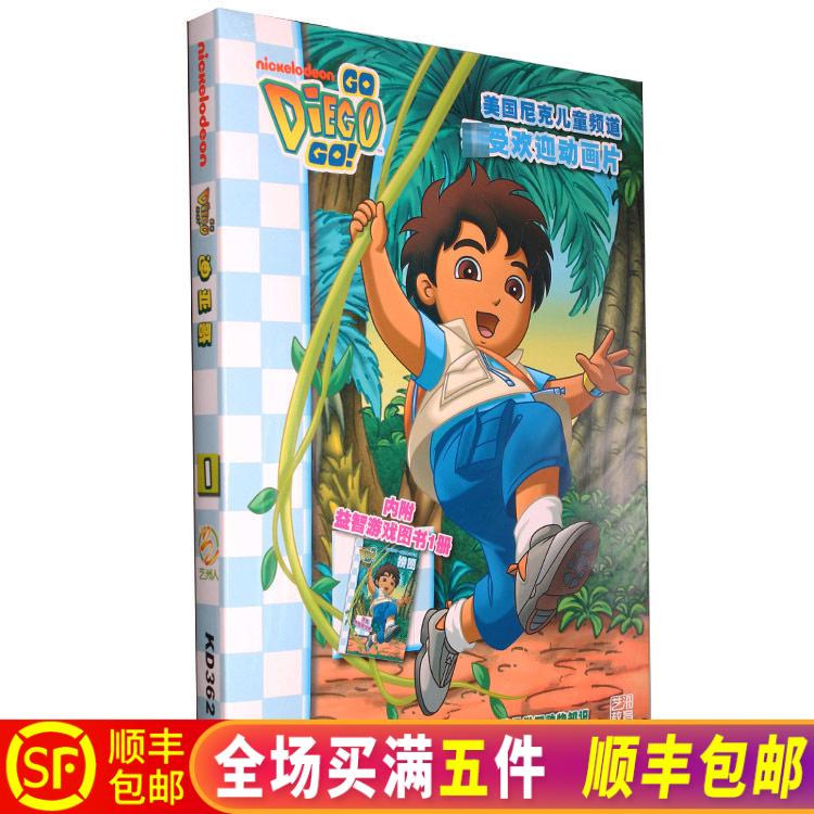 艺洲人 正版迪亚哥dvd 音像早教故事双语少儿教育动画片6DVD+图书