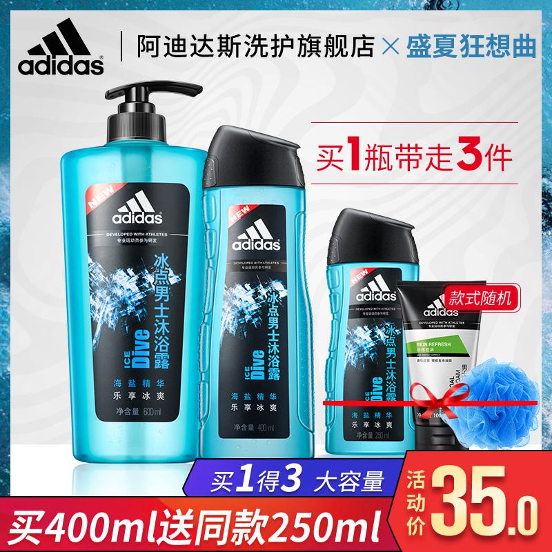 adidas阿迪达斯冰点男士沐浴露乳液持久留香男香水洗发水套装专用
