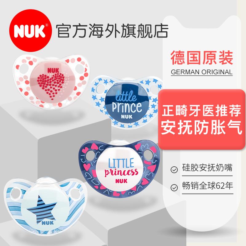 德国NUK安抚奶嘴经典时尚硅胶安抚奶嘴2个装带防尘盒德国原产