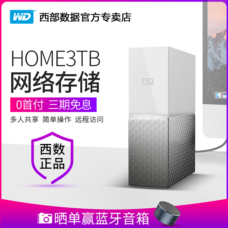 WD西部数据My Cloud Home 3TB网络存储 个人私有云盘3t网络硬盘 西数wifi无线硬盘家用智能服务个人云存储器