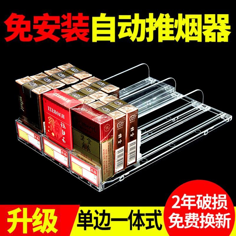 自动推烟器超市烟推进器便列店放烟架子香菸售烟柜陈列展示架包邮