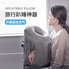 Portable travel essential pillow inflatable pillow car train office sleeping nap artifact long-distance aircraft sleep