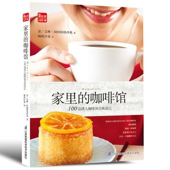 正版教材书籍 家里的咖啡馆----100道诱人咖啡和美味甜点(凤凰生活) 菲/艾琳阿纳斯塔西奥 江苏科学技术出版社 烹饪/美食 茶酒饮