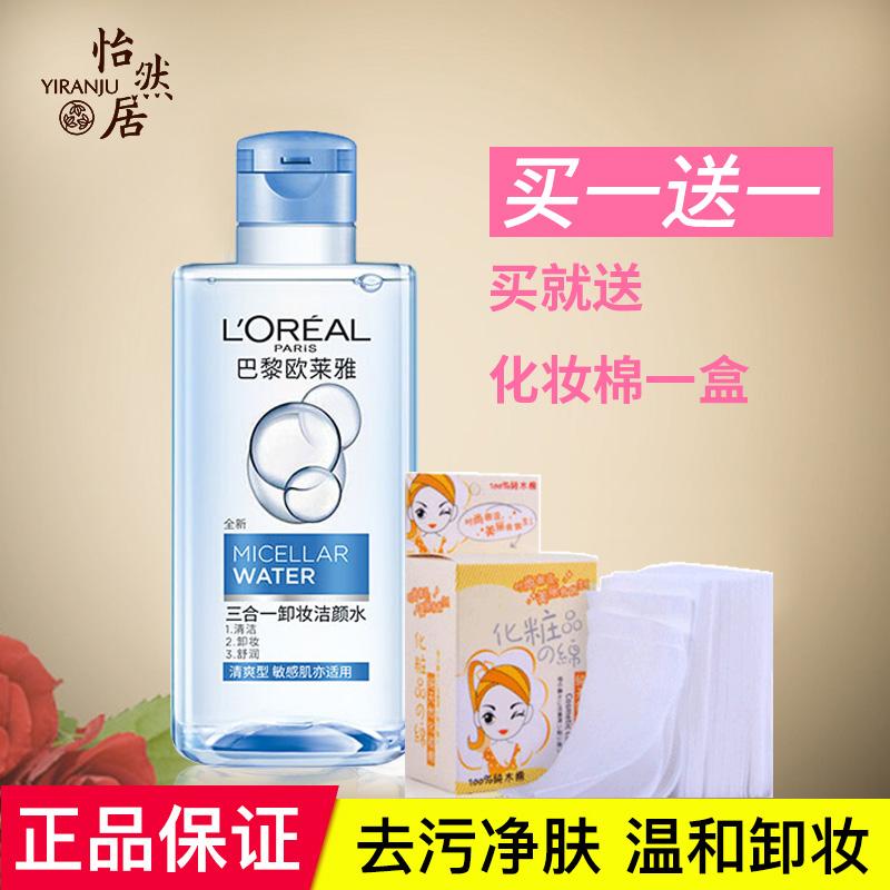 欧莱雅卸妆水女眼唇脸三合一脸部温和清洁正品学生小样卸妆液小瓶
