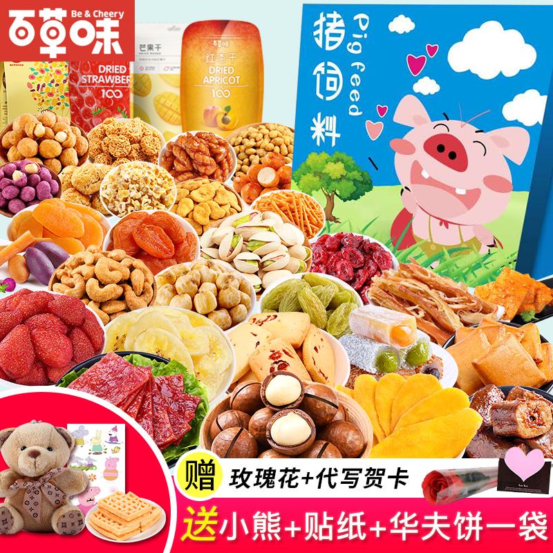 百草味零食大礼包组合休闲小吃食品可以吃很久混装成人款一整箱