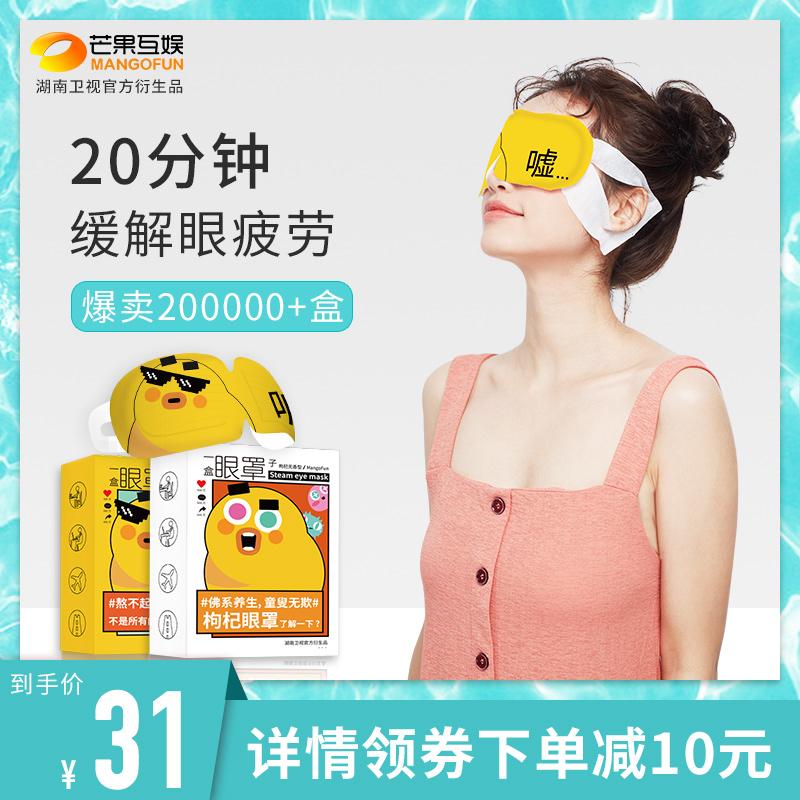 【薇娅推荐】暖友41度蒸汽眼罩眼贴热敷眼睛罩遮光罩缓解眼疲劳