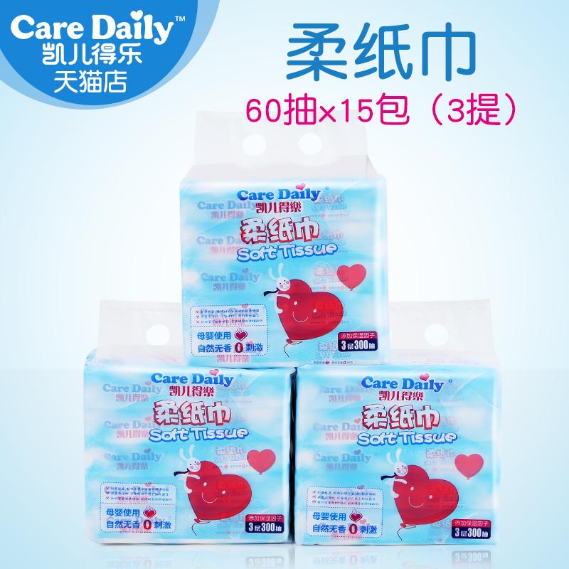 凯儿得乐柔纸巾婴儿干纸巾Care Daily儿童凯尔得乐新生儿宝宝专用