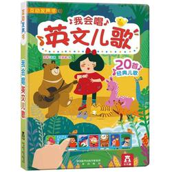 我会唱英文儿歌 乐乐趣童书游戏书儿童益智书籍4-6岁玩具认知发声书  英语启蒙幼儿早教有声书精选经典英文儿歌 亲子互动幼儿英语