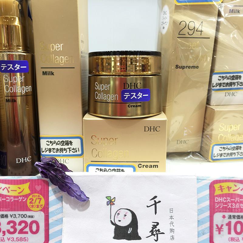 DHC胶原蛋白美容霜 294超级胜肽面霜50g 滋润弹力抗肤龄 日本代购