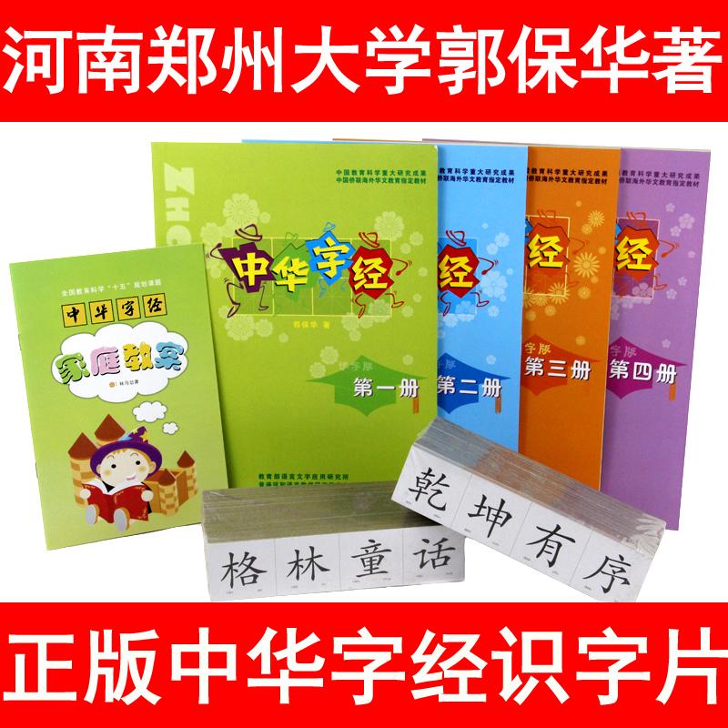 中华字经4000字1-4正版全套幼儿童早教识字注音版 认字卡片