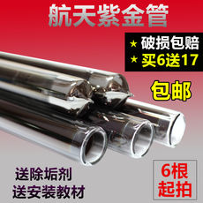 Solar water heaters collector tube vacuum tube genuine three high purple tube 47 58 * 1.8 m 70 glass tube