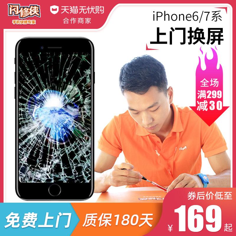 闪修侠iphone6/6plus/7p/8p/6s/X苹果手机换外屏屏幕总成上门维修