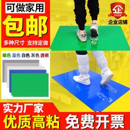 粘尘垫 可撕式家用门口脚踏无尘车间室防静电鞋底脚垫沾尘垫包邮