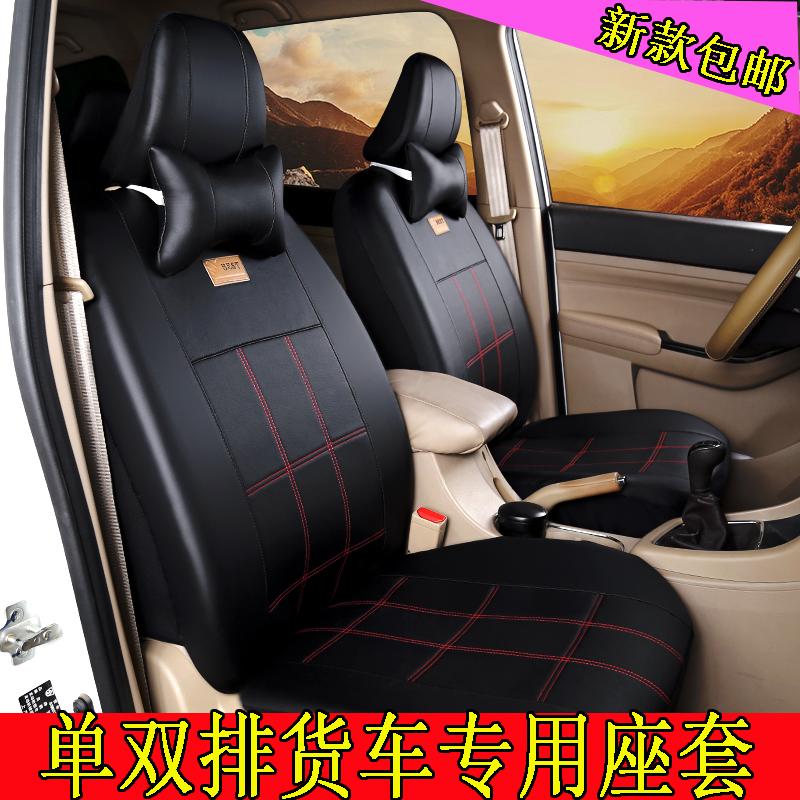 长安星卡s201五菱荣光东风小康c32K02L双排货车专用皮革全包座套