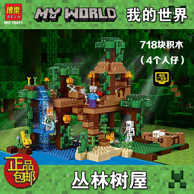 博乐10471我的世界系列丛林树屋乐高21125拼装积木玩具房子2017图片