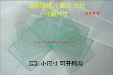 Custom small glass piece Home Laboratory glass partition table top Customized size