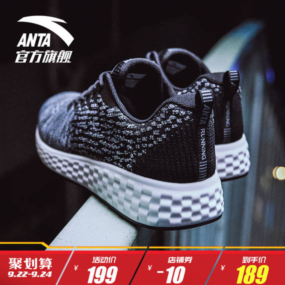 Anta men's shoes sports shoes 2018 autumn new mesh breathable lightweight shock absorption non-slip casual running shoes men