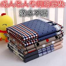 Anti-wetting bed artifact old man waterproof sheets washable urine pad adult old bird quilted cotton leak-proof