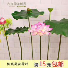 Simulation lotus leaf simulation lotus floating water lily lotus Buddha pond pond ornaments fake lotus dance props