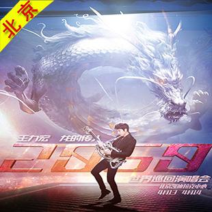 """王力宏""""龙的传人2060""""巡回演唱会 王力宏北京演唱会门票"""