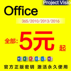 Office2016 2019 software 365visio key mac word project13 2010 activation code