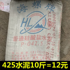 425 cement 10 shipping bathroom leak repair cement bulk trapping cement