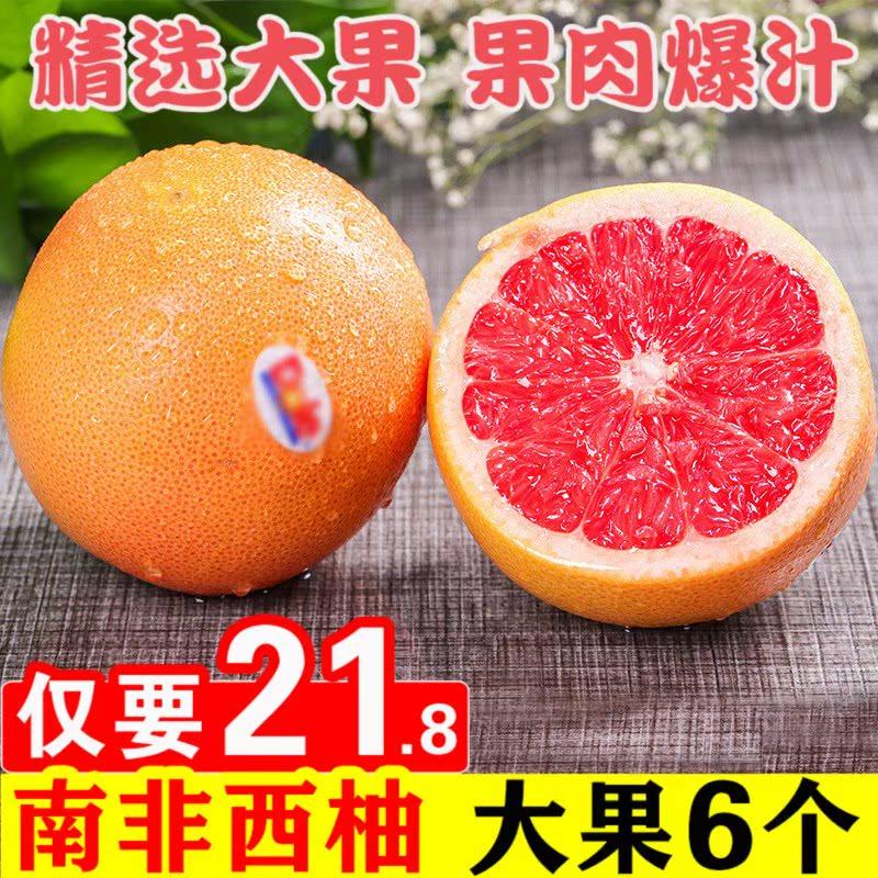 正宗南非西柚新鲜葡萄柚红心柚子时令水果 6个装坏果包赔