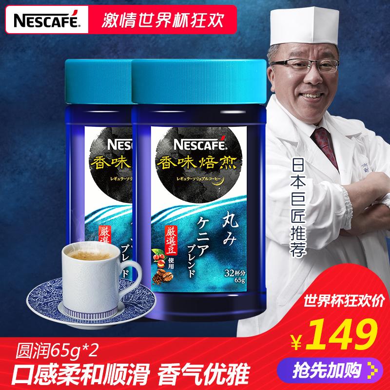雀巢日本进口NESCAFE香味焙煎速溶咖啡粉黑咖啡纯咖啡圆润2瓶*65g可领取领券网提供的80元优惠券
