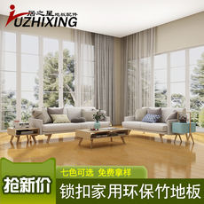 Home Star Bamboo Top Floor Brand Factory Direct Household Carbonized Environmental Protection Bamboo Simple Floor Geothermal Lock