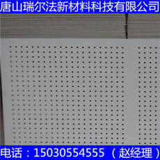 8mm perforated calcium silicate board, computer room sound absorbing panel, shopping mall insulation board, sound absorbing material