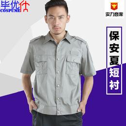 2011新式保安短袖衬衣酒店物业夏季保安工作服保安制服短袖