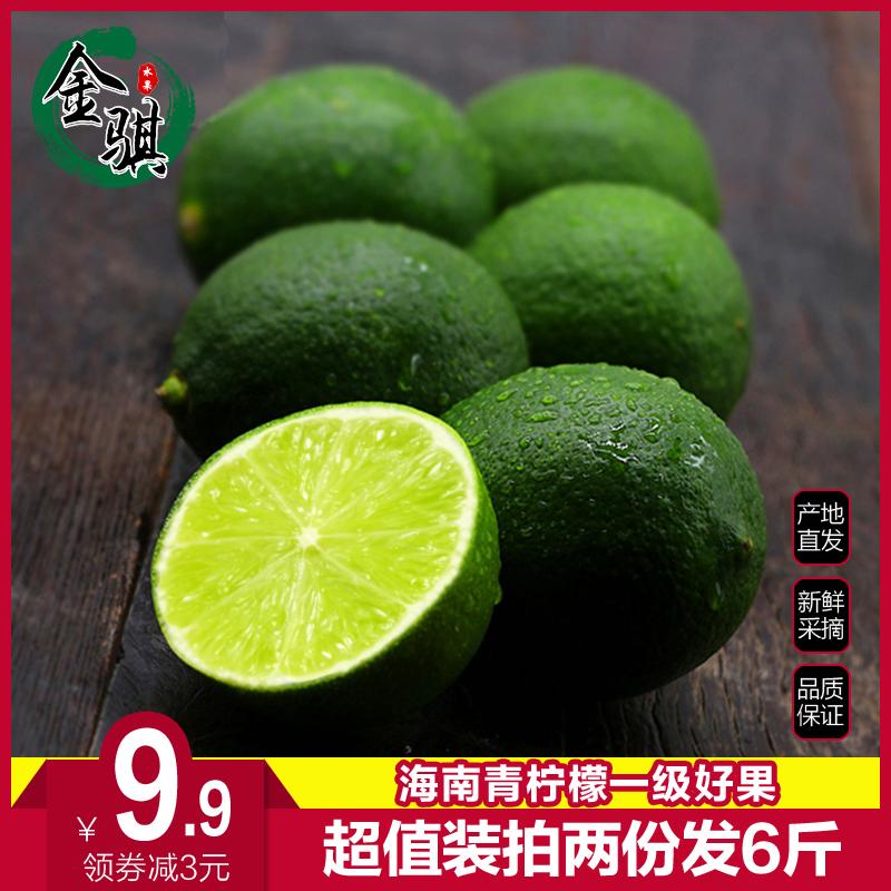 【金骐】青柠檬2斤皮薄免邮柃檬小青柠 海南一级新鲜水果批发特价