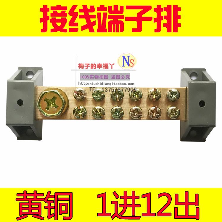 大电流1进12出零地端子排双排12孔汇流铜条接线端子排分线零地排