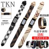 华为手环B5智能运动手环腕带男女款时尚格子纹手表带配B5手环表链