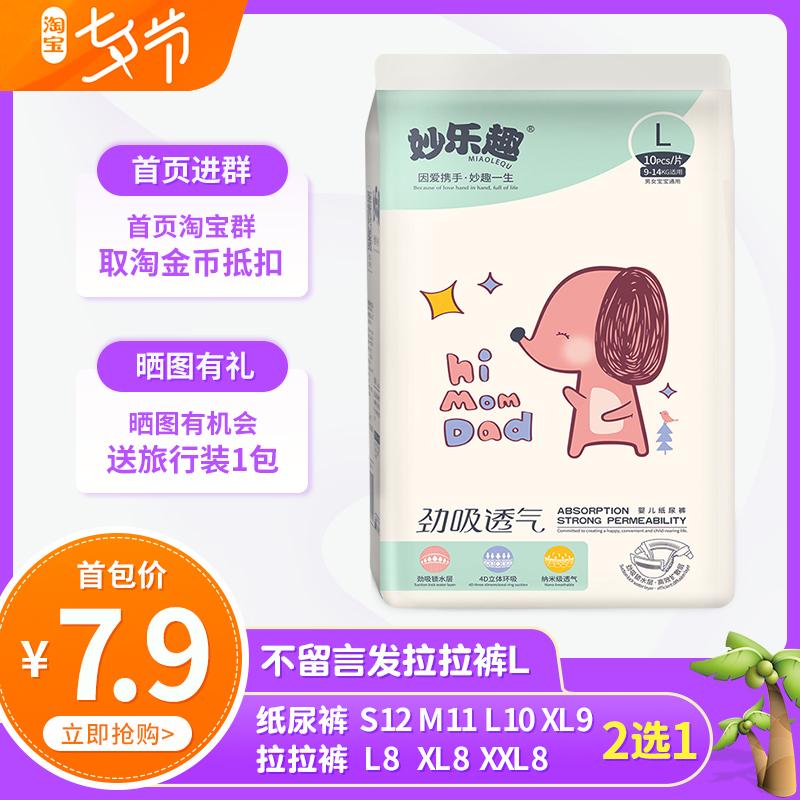 妙乐趣尿不湿透气纸尿裤S/M/L/XL/XXL婴儿尿裤男女宝宝超薄拉拉裤