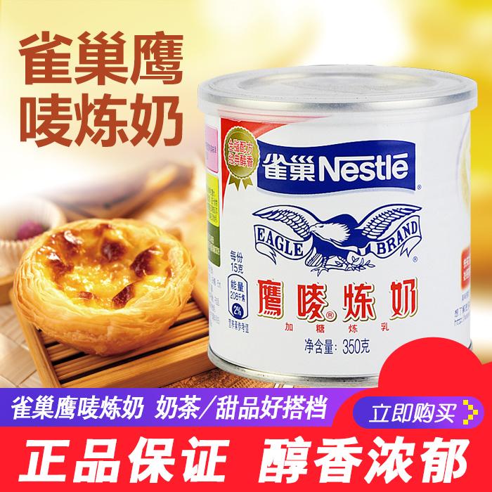 雀巢鹰唛炼乳350g 蛋挞液 奶茶炼奶 淡奶甜点烘焙原料